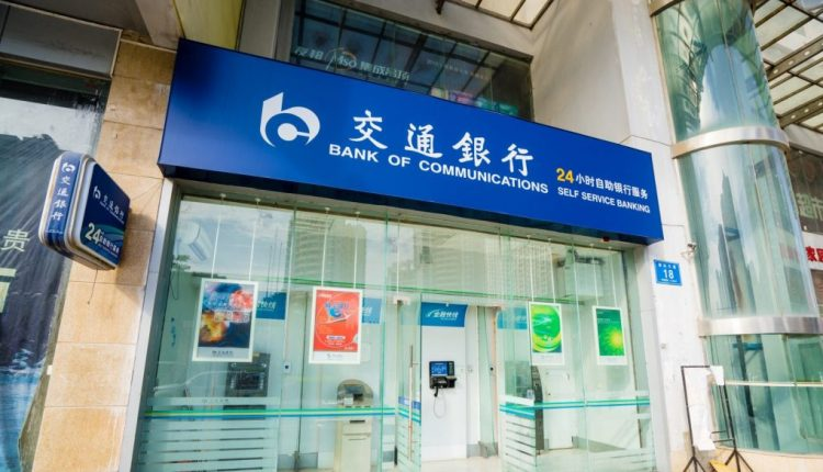 Chinese Banking Giant Issues $1.3 Billion in Securities on a Blockchain | Crypto